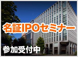 名証IPOセミナー